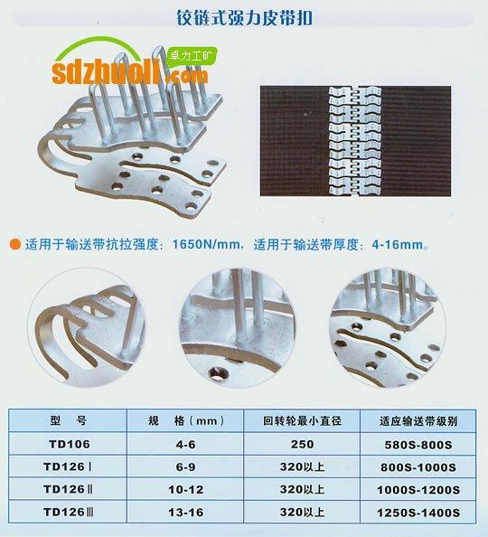 td铰链式强力皮带扣(4-16)图片